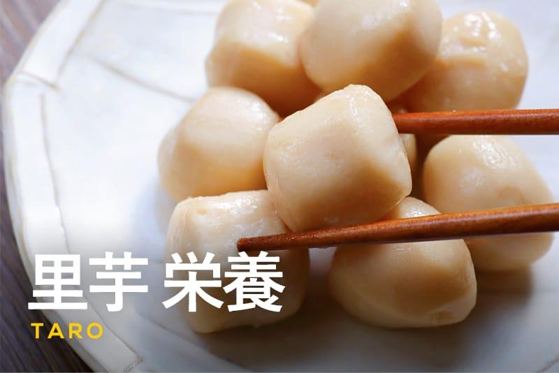 里芋のネバネバは栄養たっぷり!里芋の知られざる栄養素や美味しい食べ方、見分け方を紹介!