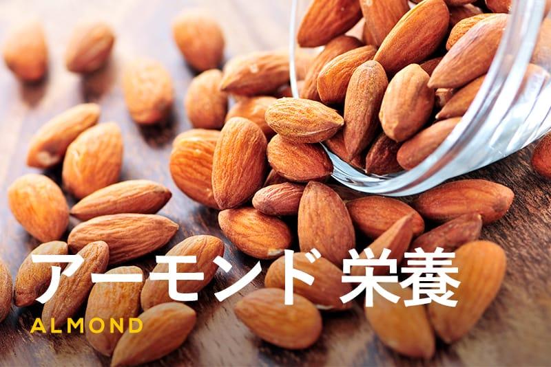 アーモンドの栄養と美容効果がすごい!おすすめの食べ方と合わせて徹底解説