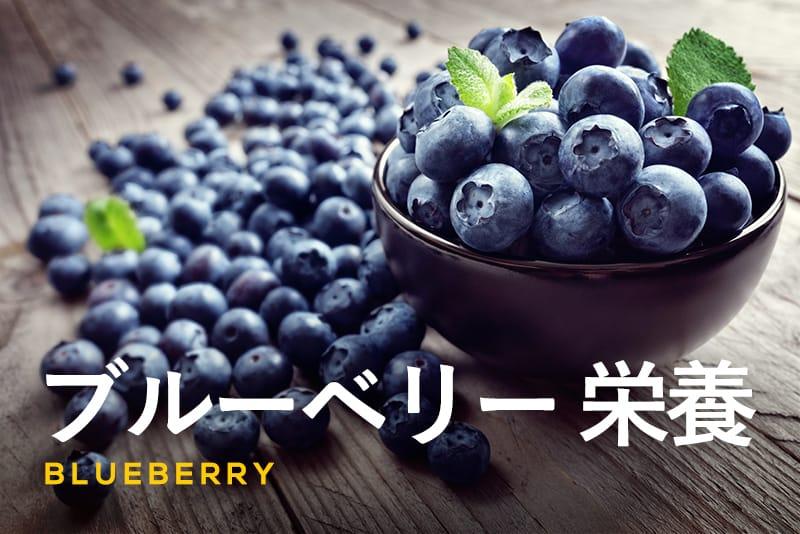小さくても栄養豊富!ブルーベリーの栄養素や旬、種類などをご紹介