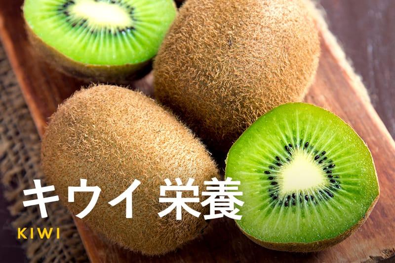 キウイの栄養と効果 カロリーの違い、保存方法などと合わせて解説