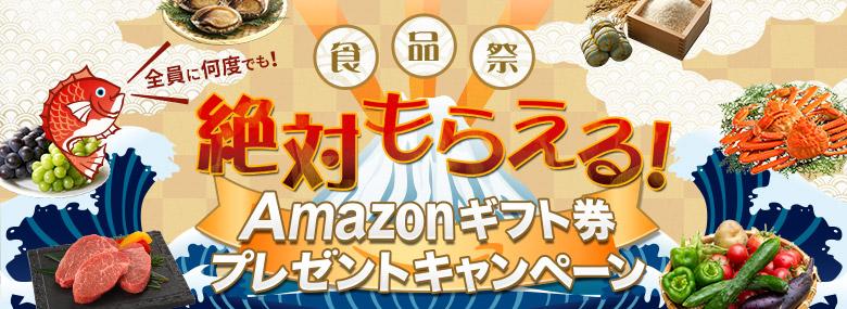 ふるさと納税「ふるなび」食品祭 絶対貰えるAmazonギフト券プレゼントキャンペーン