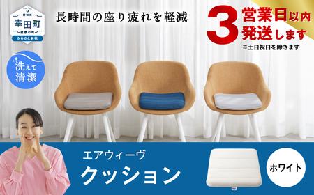 エアウィーヴ クッション ホワイト (幸田町寄付管理番号2011)