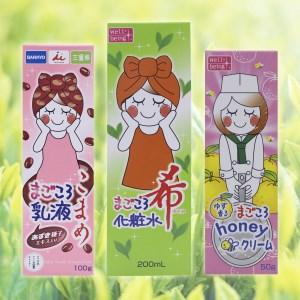 日本ものづくり大賞受賞!まごころシリーズ化粧品