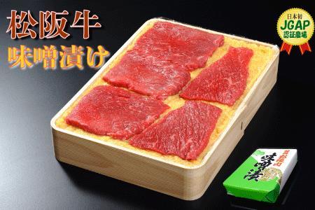 松阪牛味噌漬300g×2セット