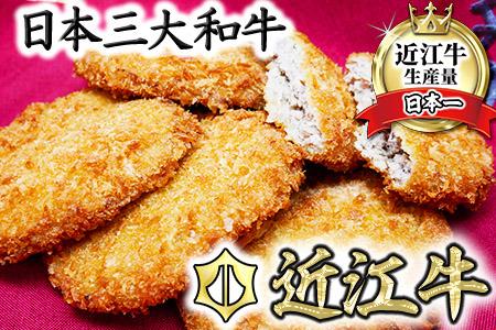 【総本家肉のあさの】近江牛調理済みコロッケ・メンチカツ