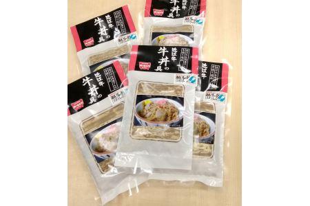 【総本家肉のあさの】近江牛丼の具【700g(140g×5個)】【AE09SM】