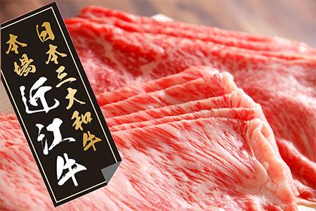 【総本家肉のあさの】極旨近江牛すき焼き用(ロース・モモ)【400g】【AE05SM】