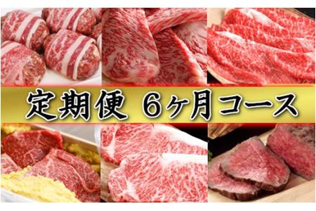 【カネ吉山本】近江牛 おいしさ毎月便(全6回定期便)