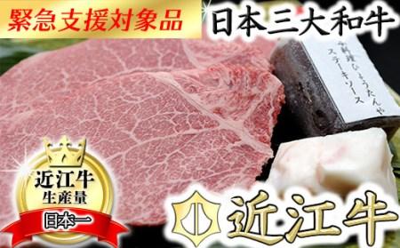 極上近江牛(A4・A5)フィレステーキ ひょうたんや特製ステーキソース付