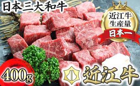 近江牛サイコロステーキ400g