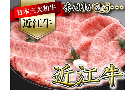 【3月発送分】【4等級以上の未経産牝牛限定】近江牛肩ロースすき焼き500g