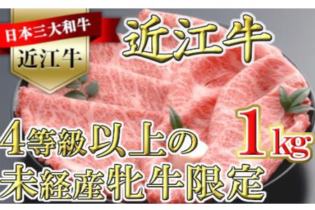 【3月発送分】【4等級以上の未経産牝牛限定】近江牛肩ロースすき焼き 1kg