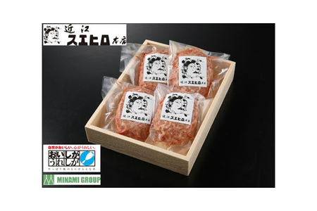 【3ヶ月定期便】近江スエヒロ本店 近江牛合挽ハンバーグ 4食セット