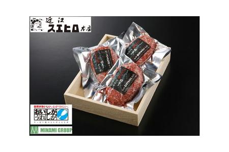【3ヶ月定期便】近江スエヒロ本店 しゃぶしゃぶ肉巻き近江牛合挽ハンバーグ 3食セット