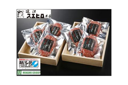 【3ヶ月定期便】近江スエヒロ本店 しゃぶしゃぶ肉巻き近江牛合挽ハンバーグ 6食セット