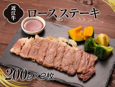 A4等級以上保証!!近江牛ロースステーキ2枚(約200g×2枚)