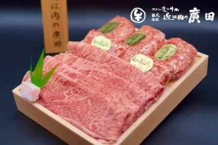 近江牛すきやき用&手造りハンバーグ「近江牡丹」