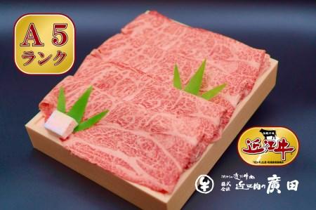 近江牛肩ロース・モモすきやき用約500g