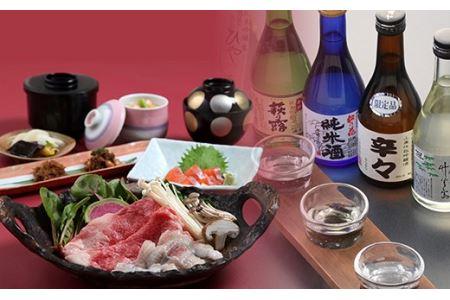 今津サンブリッジホテル 近江牛と鰻の鍋お食事&高島地酒飲み比べお食事ペアチケット
