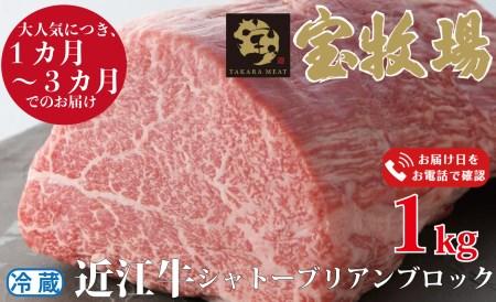 宝牧場 近江牛シャトーブリアンブロック 1kg [高島屋選定品]
