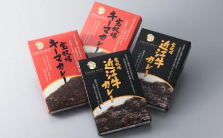 宝牧場 近江牛カレー・キーマカレー食べ比べセット