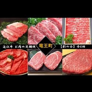 2021年12月発送開始『定期便』近江牛 お肉の定期便【彩の会】全6回【5028749】