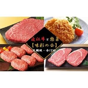 2021年12月発送開始『定期便』近江牛 お肉と惣菜の定期便 【味彩の会】全12回【5029142】