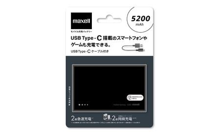 モバイルバッテリー  MPC-CW5200PTYC BK