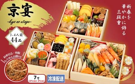 京宴「老舗の味わい祝膳」3段重豪華おせち料理(7寸)