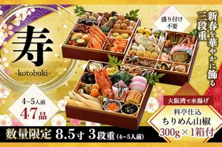 寿「老舗の味わい祝膳」3段重豪華おせち料理(8.5寸)