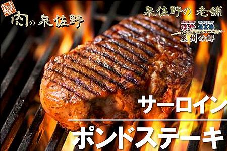 牛サーロイン ポンドステーキ 1枚