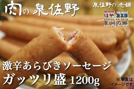 激辛あらびきソーセージ1200g(300g×4)