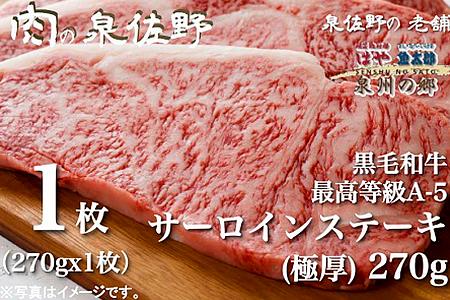 黒毛和牛 最高等級A5サーロインステーキ【極厚】270g