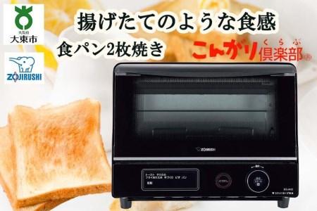 象印オーブントースター「こんがり倶楽部」EQJA22-BA