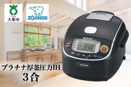 象印圧力IH炊飯ジャーNPRZ05-BA