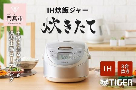 IHジャー炊飯器 JPF-A550W サテンホワイト 3合炊き【1211568】