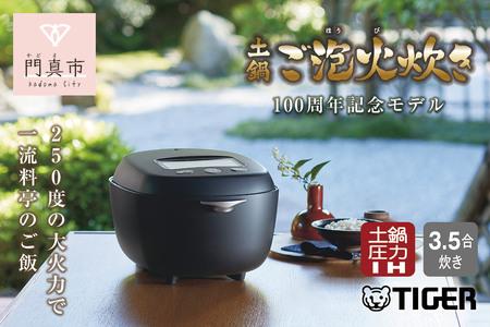 タイガー魔法瓶 土鍋圧力IH炊飯器 土鍋で炊く本物の美味しさ JPJ-G060KS【1212239】