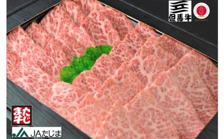 【但馬牛】焼肉用(霜降り部位)(1㎏)