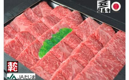 【但馬牛】焼肉用(赤身)(1kg)