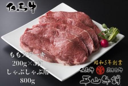 【12月2日以降順次発送】F-3 但馬牛(ラム(もも肉)ステーキ&しゃぶしゃぶ用)   「30,000P」