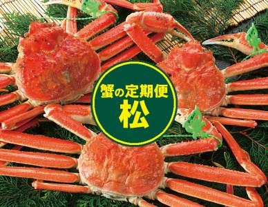 日本海の海の幸定期便「松」(12ヶ月)   「150,000P」