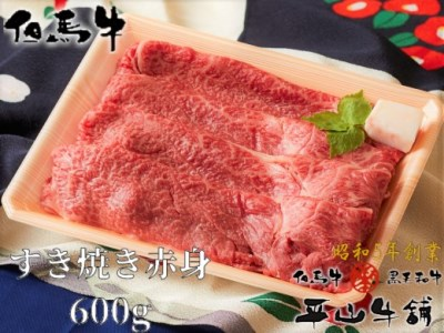 但馬牛あかみ肉スライス(もも肉、かた肉)  「6,000P」