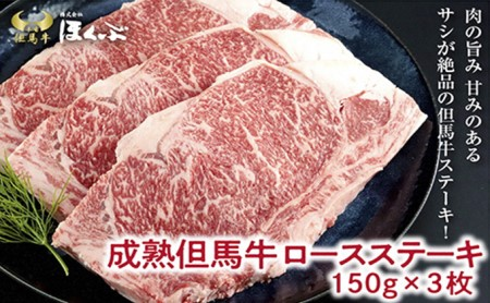 個包装で便利♪ おかあさん但馬牛ロースステーキ 150g×3枚 【但馬牛のほくぶ】