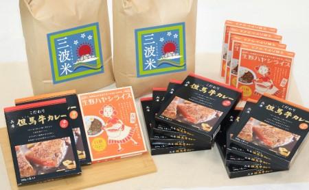 こだわり但馬牛カレー&生野ハヤシライスと朝来市三波産コシヒカリ(5kg×2袋)