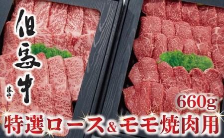【美方但馬牛】特選ロース&モモ(焼肉用) 660g