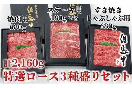 【美方但馬牛】特選ロース3種盛りセット