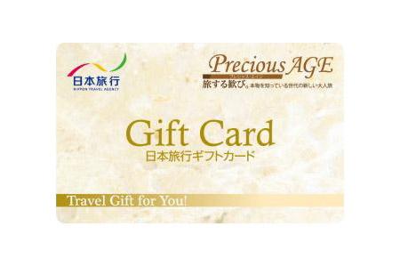 【期間限定】【2019年3月以降発送】和歌山県高野町やふるさとに行こう!日本旅行ギフトカード(6万円分)