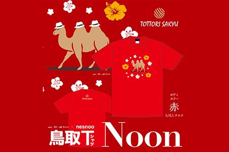 鳥取Tシャツ「Noon」