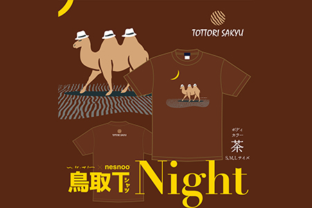 鳥取Tシャツ「Night」