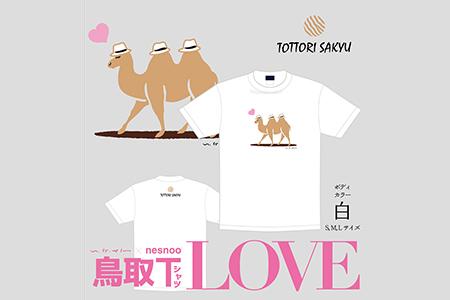 鳥取Tシャツ「Love」